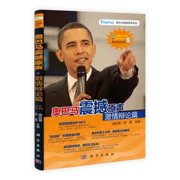 【按需印刷】-奥巴马震撼原声·激情辩论篇(含光盘) 按需印刷商品,发货时间20天,非质量问题不接受退换货。