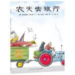 绘本花园:农夫去旅行(平)
