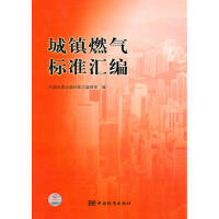 正版书籍 9787506660112城镇燃气标准汇编 中国标准出版社第六编辑室 中国标准出版社