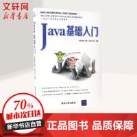 Java基础入门 传智播客高教产品研发部 编著