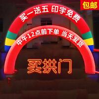 充气拱门 拱门风机 新款夜光开业庆典拱门 彩虹门气拱门婚庆拱门 抖音