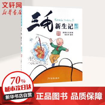 三毛新生记(彩图注音读物) 少年儿童出版社 【文轩正版图书】