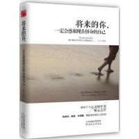 【旧书二手书8成新】将来的你,一定会感谢现在拼命的自己 汤木 天津人民出版社 9787201086
