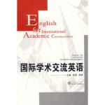 国际学术交流英语 吴斐,周频 武汉大学出版社