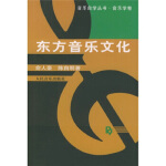 东方音乐文化,俞人豪,陈自明,人民音乐出版社9787103012017