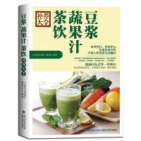 �B生豆�{米糊果蔬汁大全 �r榨果汁配方��搭配大全 破壁料理�C制作自制�料果汁�{制�品教程���{配���p肥食�V食物家用��籍成人早