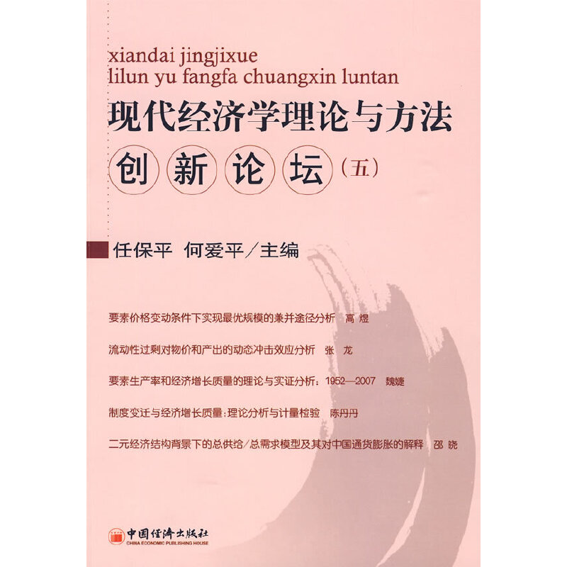 现代经济学理论与方法创新论坛.5