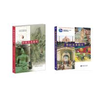 中国美术简史+外国美术简史(共2册)
