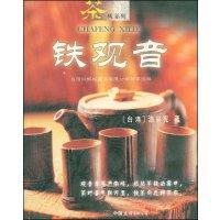 【旧书二手书9成新】铁观音【梵高】