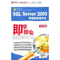 SQL SERVER2005数据库管理平台(2张光盘+使用手册)