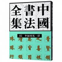 中国书法全集(83李叔同马一浮)(精)