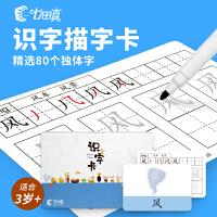 七田真右脑识字闪卡儿童图形早教单词卡片宝宝记忆力训练全套玩具