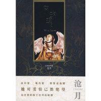 【二手旧书9成新】风玫瑰 沧月 万卷出版公司 9787807592716