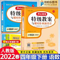 特级教案四年级下册语文数学 人教版教师教学备课用书