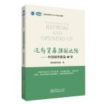 迈向贸易强国之路――中国对外贸易40年
