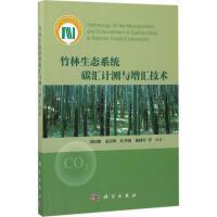 竹林生态系统碳汇计测与增汇技术 周国模 等 编著