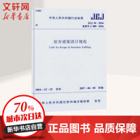 宿舍建筑设计规范:JGJ36-2016备案号J480-2016 中华人民共和国住房和城乡建设部 发布