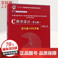 C程序设计(第5版) 谭浩强 著
