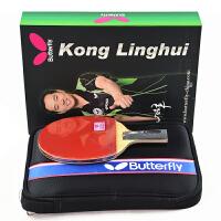 蝴蝶Butterfly乒乓球拍 孔令辉 碳素底板双面反胶成品拍