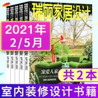【共4本打包】瑞丽家居设计杂志2021年2/3/4/5月家居装修过期刊杂志现货