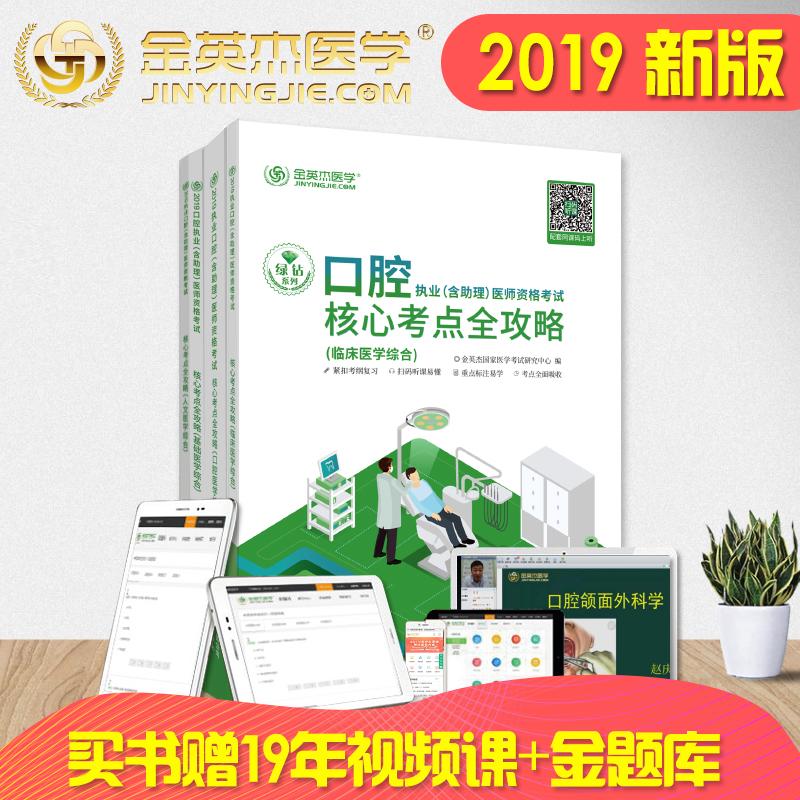 2019 金英杰口腔资格考试用书-核心考点(全4册)