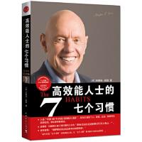高效能人士的七����T 9787515326399 中��青年出版社 (美)史蒂芬・柯�S