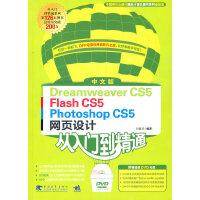 中文版Dreamweaver CS5 / Flash CS5 / Photoshop CS5网页设计从入门到精通(1d