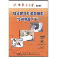 新华书店正版 初级护理员必备技能培训教材 下DVD