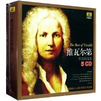 新华书店原装正版 古典音乐 维瓦尔第作品精选集5CD