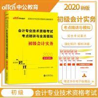 中公教育2020全国会计专业技术资格考试辅导用书会计专业技术资格考试考点精讲与全真模拟初级会计实务