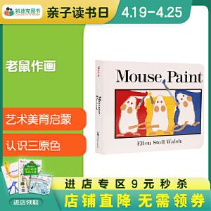 美国进口 色彩艺术启蒙 Mouse Paint 吴敏兰 廖彩杏书单0-6岁有趣的故事绘本锻炼颜色判断力想象力【纸板】