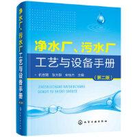 净水厂、污水厂工艺与设备手册(第二版) 杭世�B,张大群,宋桂杰 化学工业出版社