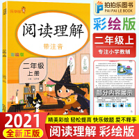 二年级阅读理解训练语文人教部编版 2021年新版上册彩绘注音版