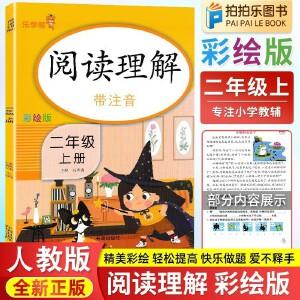 二年级阅读理解训练语文人教部编版 2021春下册彩绘注音版