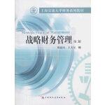 战略财务管理(第二版)