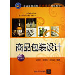 商品包装设计(全国高等院校艺术设计规划教材)