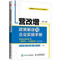 营改增政策解读与企业实操手册