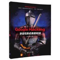 Google Hacking――渗透性测试者的利剑(原书第3版)