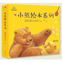 小熊绘本系列(全4册)