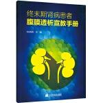 终末期肾病患者腹膜透析宣教手册