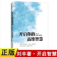开启你的高维智慧 刘丰 意识维度提升知识 智慧系统开启方法 逻辑思维融合训练书籍 科学思维训练培养书籍 智慧人生命意义书^@^