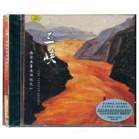 新华书店正版 中国民族音乐 三峡余亦五音乐游记之一CD