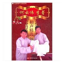 原装正版 何云伟李菁 相声精选(2CD) 车载有声系列