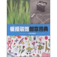 正版促销中tg~板报装饰创意图典 9787535612533 刘劲恒 湖南美术出版社