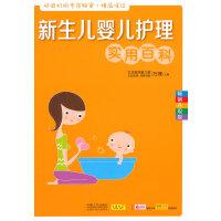 火热促销 新生儿婴儿护理实用百科 万理 9787510126215 中国人口出版社 正品 枫林苑图书专营店