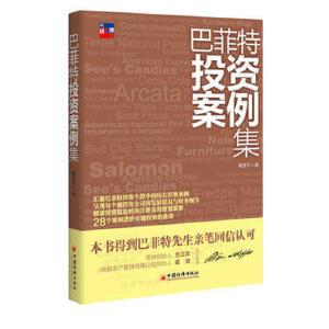 正版-FLY-巴菲特投资案例集 9787513627269 中国经济出版社  枫林苑图书专营店