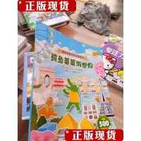 [旧书二手9成新]鳄鱼莱莱游世界/激发创意的全景贴纸书 /田橙子 著;梦幻岛文化 绘 长江文艺出版社