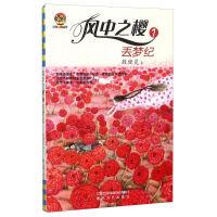 正版 风中之樱1丢梦纪 小布老虎丛书 中国第五代儿童文学代表作家殷健灵的幻想文学力作 儿童读物 书籍