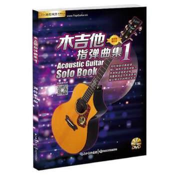 【全新正版】木吉他指弹曲集1 (含光盘)木吉他1 吉他独奏曲集 流行歌曲谱前奏、间奏、尾奏更是按照原版的韵味做巧妙处理 吉他
