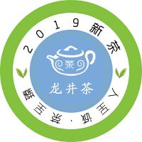 绿茶新茶标签茶叶不干胶贴纸西湖龙井碧螺春封口贴标定制